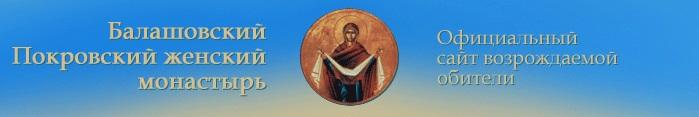Покровский женский монастырь, г. Балашов