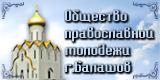 Общество православной молодежи г. Балашов