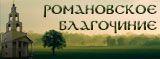 Романовское благочиние Балашовской епархии