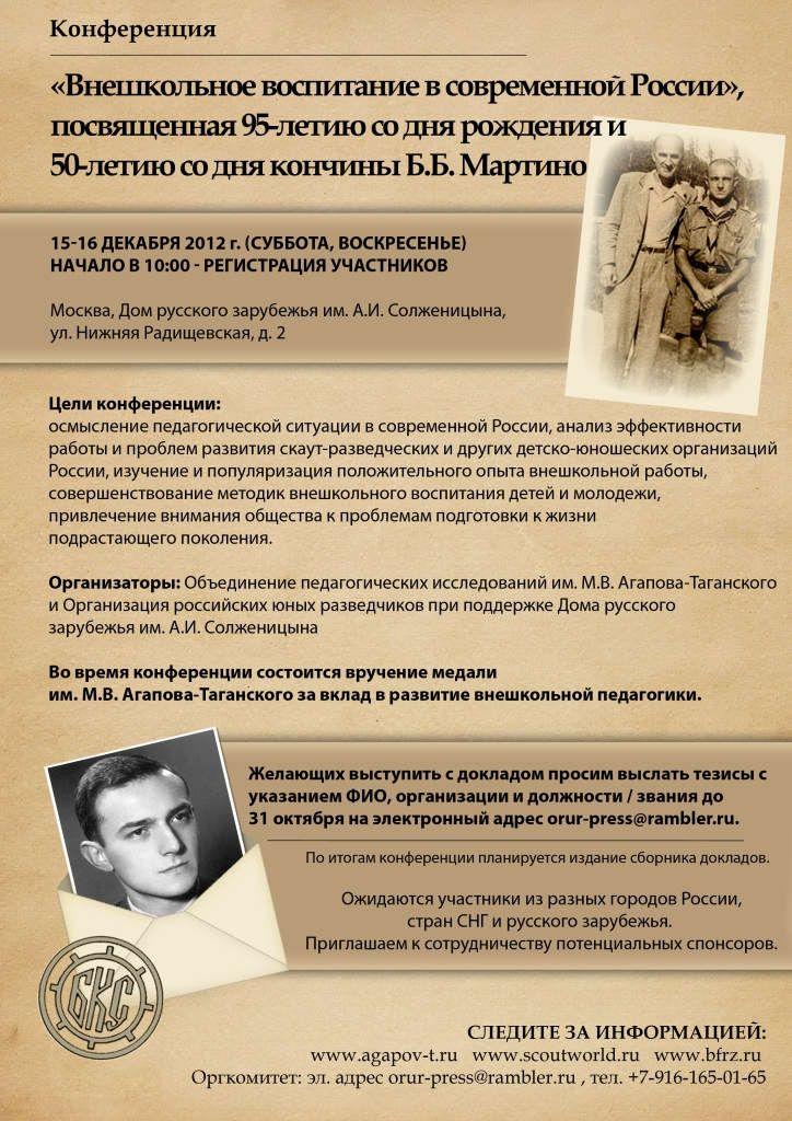 Poster._Vneshkolnoe_vospitanie_1