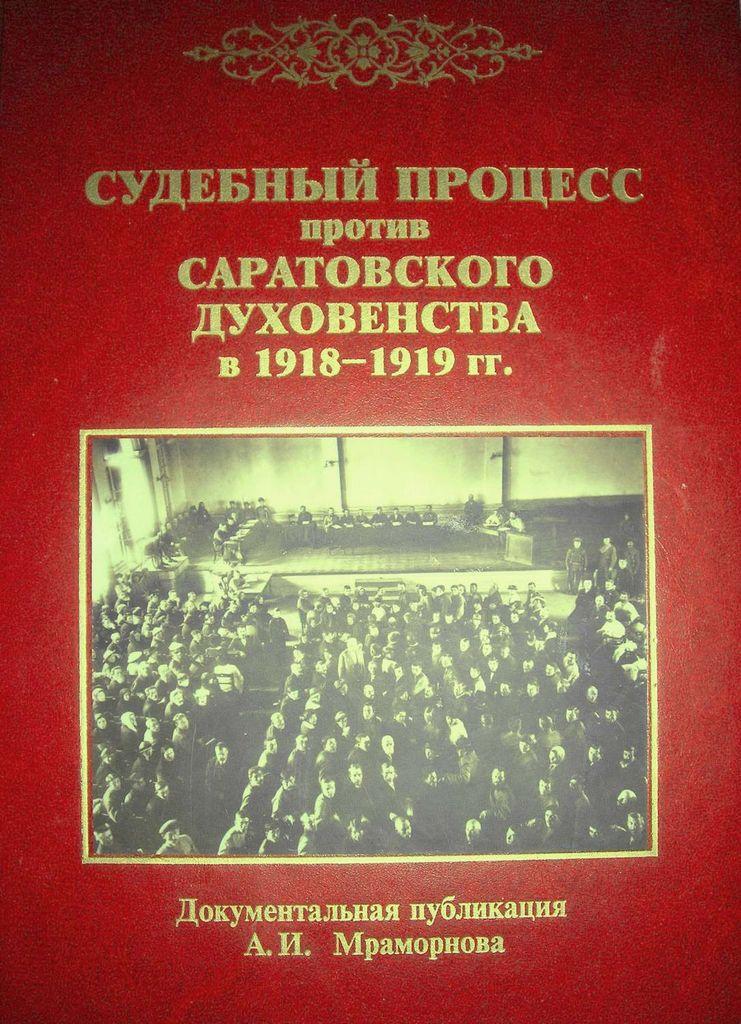 books_Mramornov_Sud
