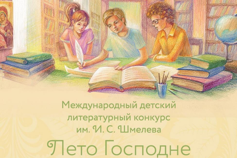 Принимаются работы на международный детский литературный конкурс имени Ивана Шмелева «Лето Господне»