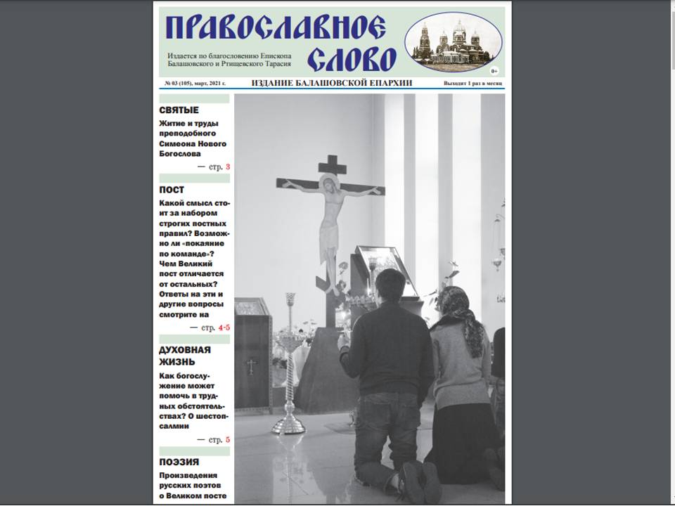Вышел в свет мартовский номер газеты «Православное слово»