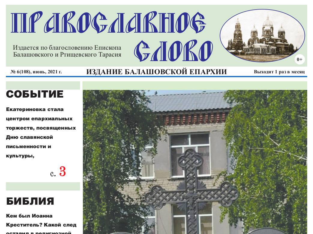 Газета Православное слово